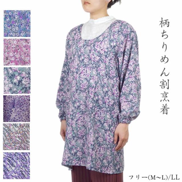 柄ちりめん割烹着 フリーM〜L/LL 日本製 エプロン...