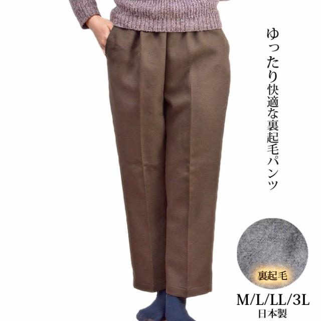 裏起毛スラックス ウエスト総ゴム M/L/LL/3L 日本...
