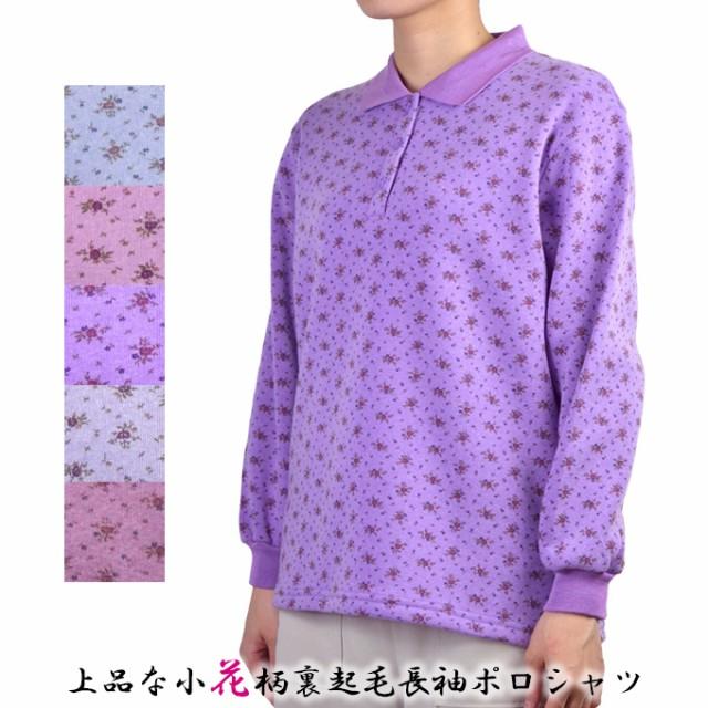 小花柄 裏起毛 長袖ポロシャツ S/フリー(M〜L)/LL...