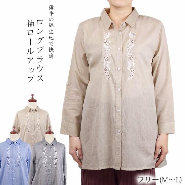 ロングブラウス 先染め 刺繍入り フリーM〜L 薄手...