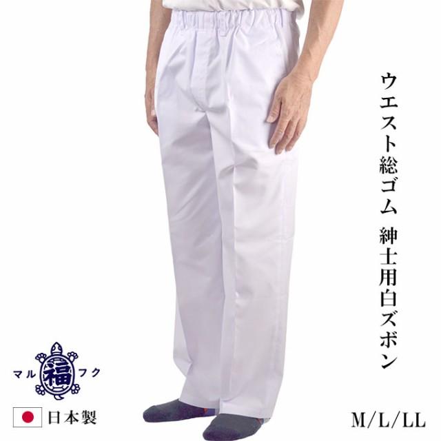 ウエスト総ゴム 紳士 ズボン T/C ウェザー 白パン...