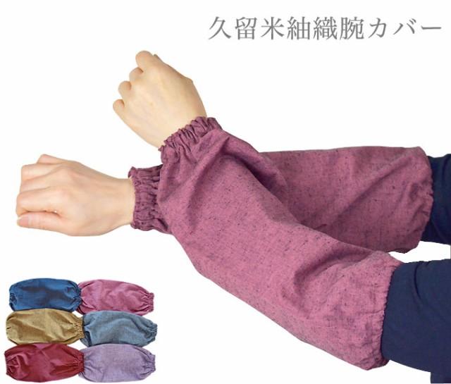 久留米紬織腕カバー ガーデニング 腕カバー メー...