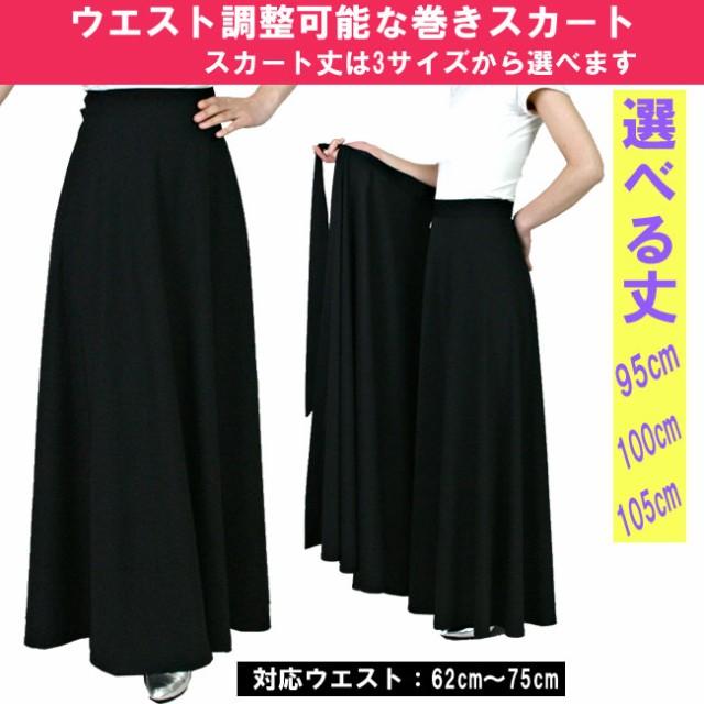 黒 ロングスカート 黒 巻きスカート コーラスや...