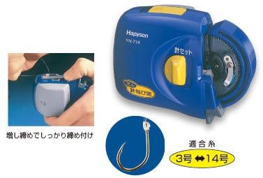 ハピソン 乾電池式針結び器(太糸用)  針結び...