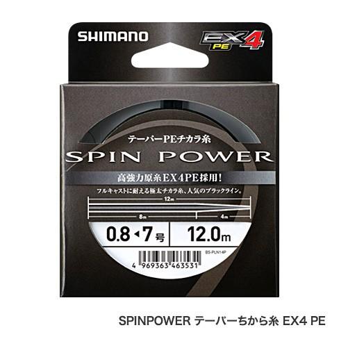 シマノ SPINPOWER テーパーちから糸 EX4 PE ラ...