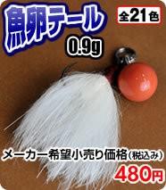 即納★ エフライズ 魚卵テール 0.9g 針/フック...