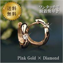 フープピアス 14金 ダイヤモンド K14 ピンクゴー...