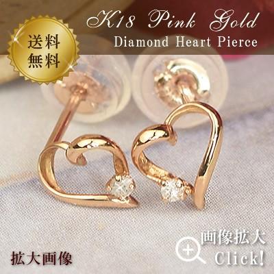 18K ダイヤモンドピアス K18 ピンクゴールド ハー...
