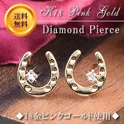 18金 ダイヤモンドピアス K18 ピンクゴールド 馬...