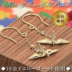 折鶴ピアス 10金 イエローゴールド フックピアス ...