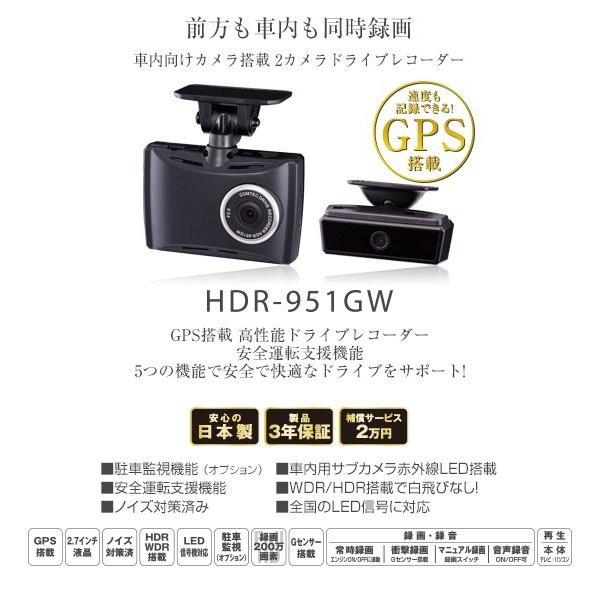 COMTEC コムテック HDR-951GW (2カメラモデル) ド...