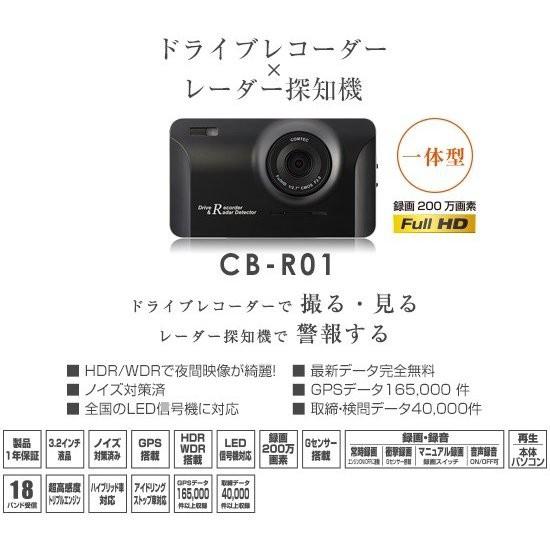 COMTEC コムテック CB-R01 ドライブレコーダー レ...
