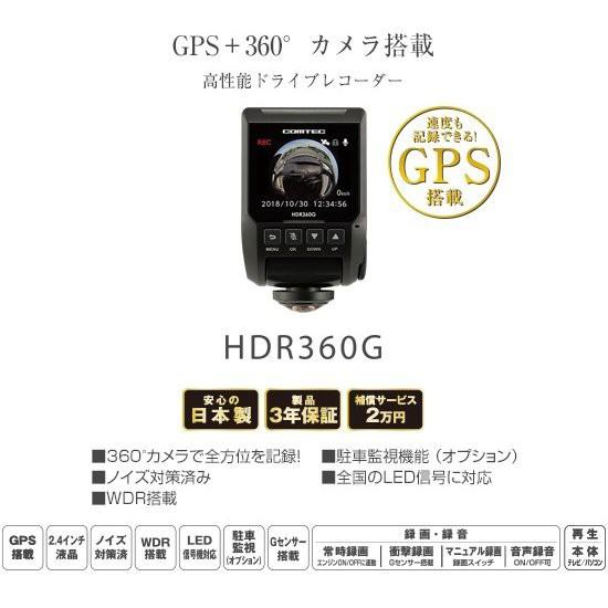COMTEC コムテック HDR-360G ドライブレコーダー ...