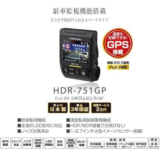 COMTEC コムテック HDR-751GP ドライブレコーダー...