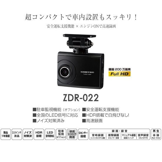 COMTEC コムテック ZDR-022 ドライブレコーダー ...