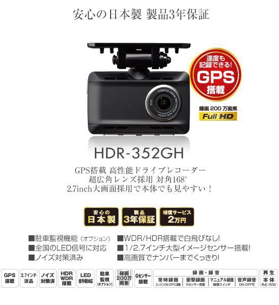 COMTEC コムテック HDR-352GH ドライブレコーダー...