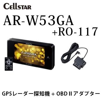 CELLSTAR セルスター AR-W53GA+RO-117 レーダー探...