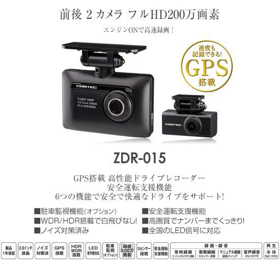 【在庫あり】COMTEC コムテック ZDR-015 (2カメラ...