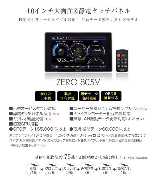 COMTEC コムテック ZERO805V レーダー探知機 沖縄...