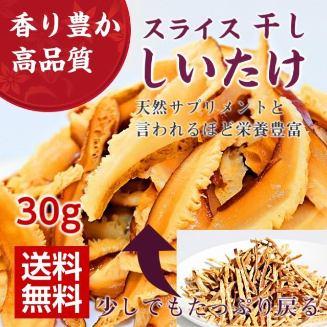 香り豊かな高品質 しいたけ 干し 乾燥 椎茸 スラ...