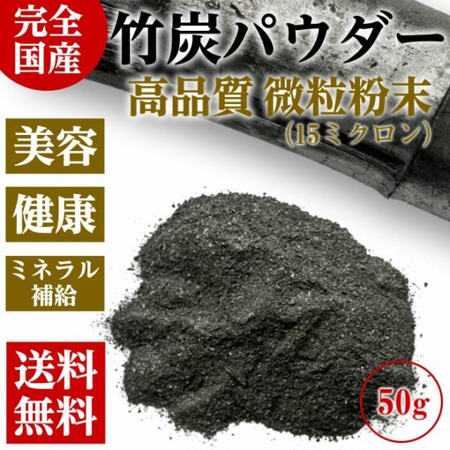 日本製 国産 食用 高品質 匠の 竹炭パウダー 50g ...