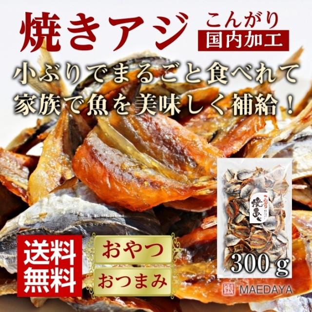 【送料無用】 焼き アジ 300g するめ イカ フライ...