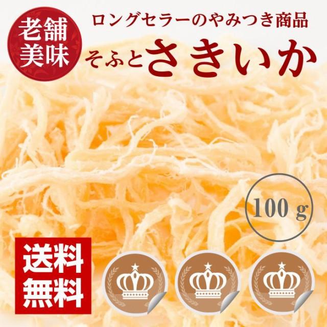 【送料無用】 美味 やみつき ソフト さきいか 100...
