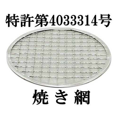 日本製 固形燃料 用 焼網 155mm ステンレス ...