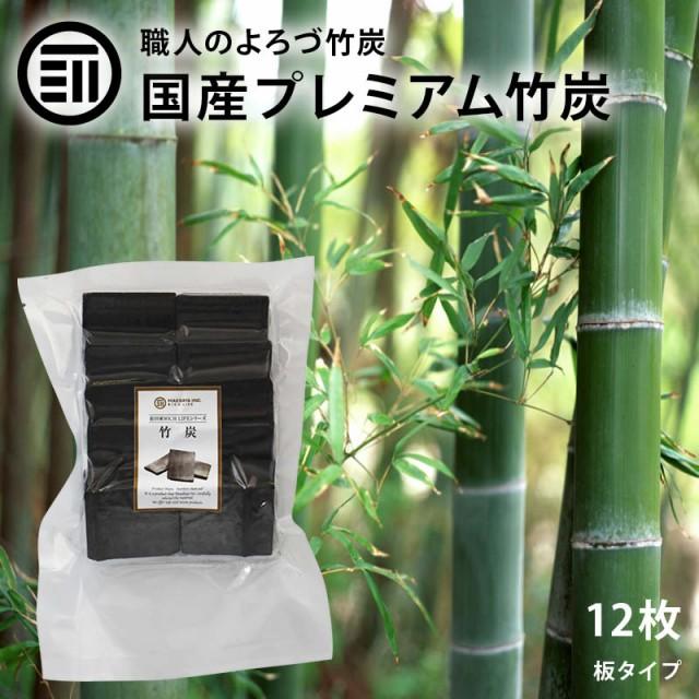 最高級 形の整った 竹炭 ( たけすみ ) 12枚入...