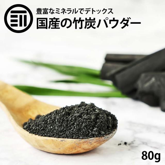 日本製 国産 食用 高品質 匠の 竹炭パウダー 80g ...