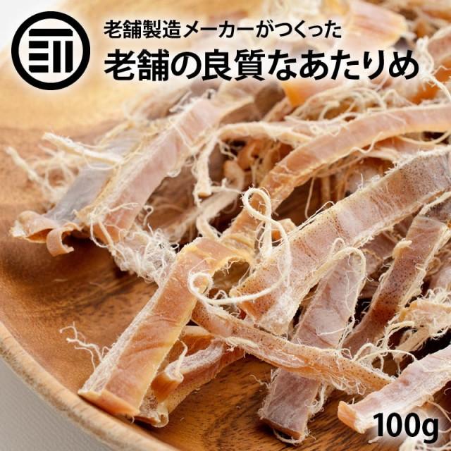 【送料無用】 美味 やみつき あたりめ 100g お徳...