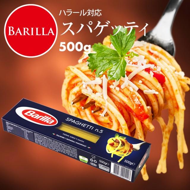 バリラ (Barilla) 1.8mm No.5 スパゲッティ 500g ...