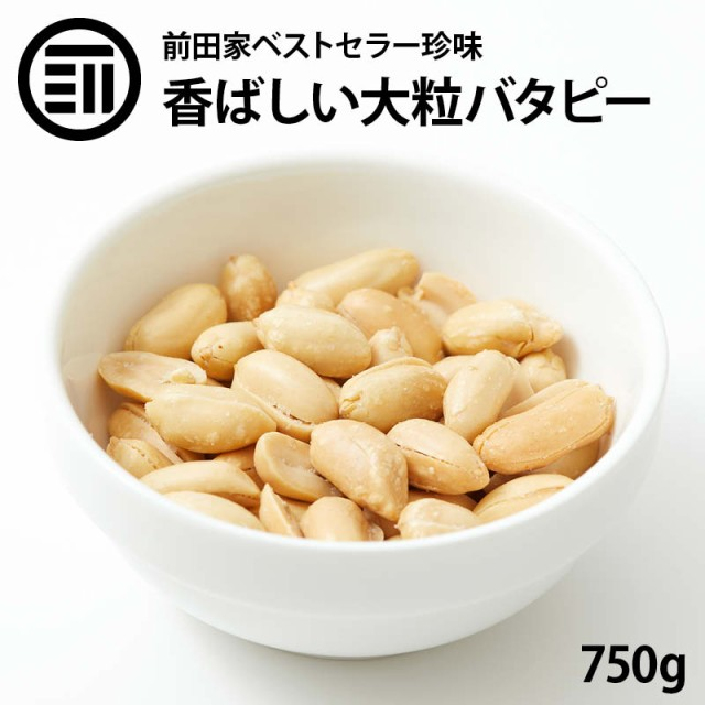 バターピーナッツ やみつき 大粒 バタピー 800g ...