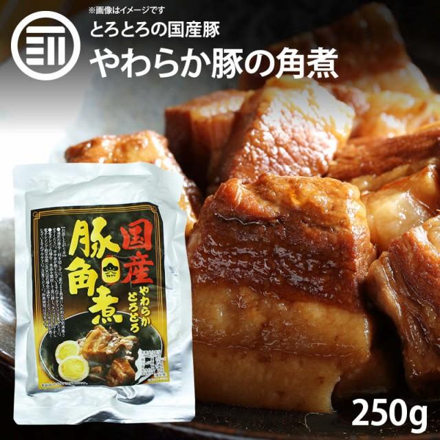 やわらかとろとろ 豚角煮 250gx1袋 国産豚 豚の...