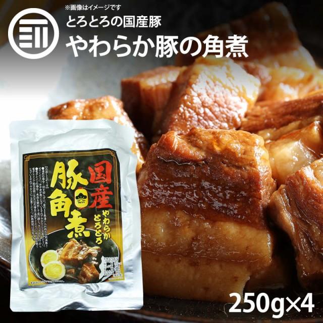 やわらかとろとろ 豚角煮 1kg (250gx4袋) 国産豚...
