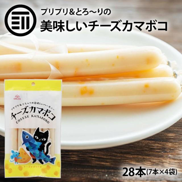 チーズ かまぼこ 32本(8本×4袋) チーカマ チーか...