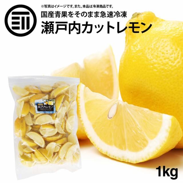 国産 瀬戸内レモン 冷凍 1kg(1000g) x 1袋 広島県...