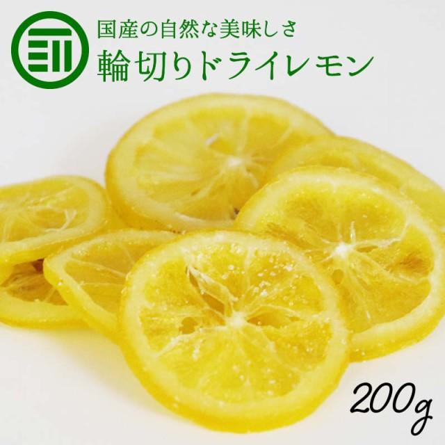 国産 輪切り ドライ レモン 200g ドライフルーツ...