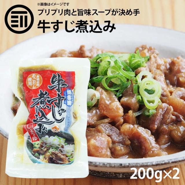 博多流 牛すじ 煮込み しょうゆ味 2パック(200g...