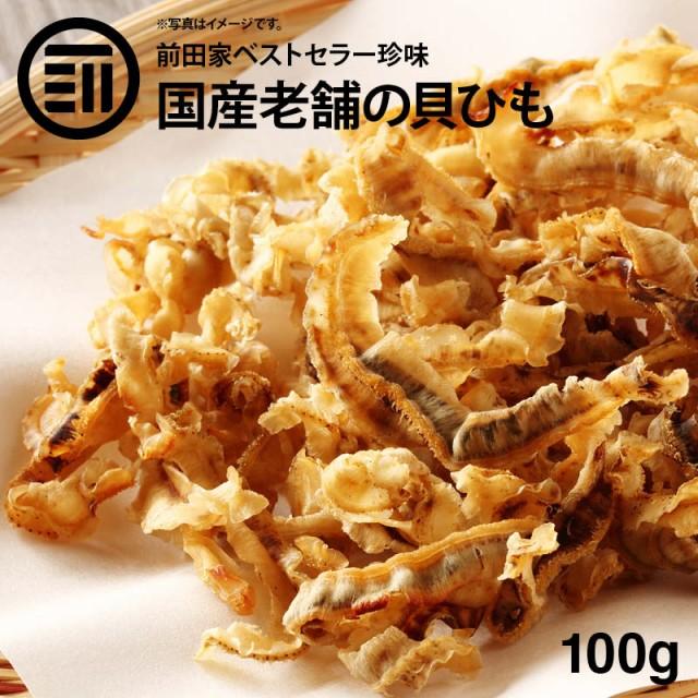 国産 北海道産 ホタテ 焼き 貝ひも 100g お徳用 ...