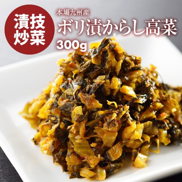 辛子高菜 九州 からし高菜 旨辛 高菜 国産 300g...