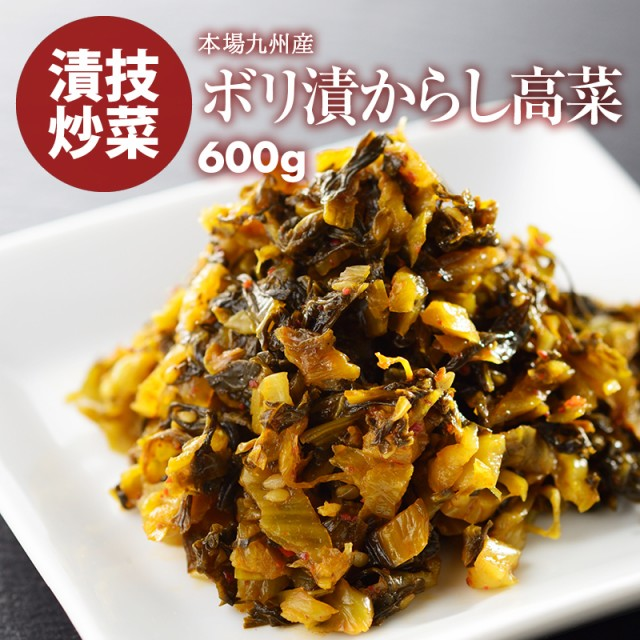 辛子高菜 九州 からし高菜 旨辛 高菜 国産 600g...