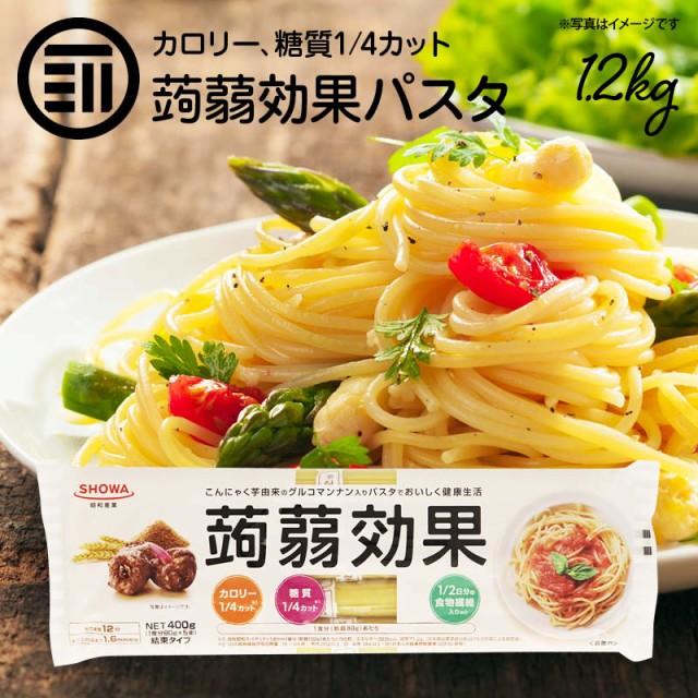 こんにゃく 麺 パスタ 400g×3袋 蒟蒻効果 グルコ...
