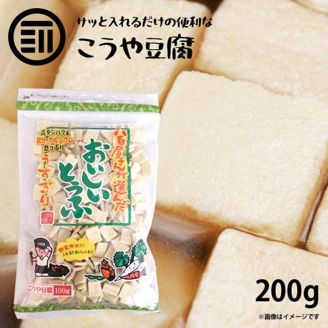 高野豆腐 2袋 凍り豆腐 こうや豆腐 とうふ 薄切り...