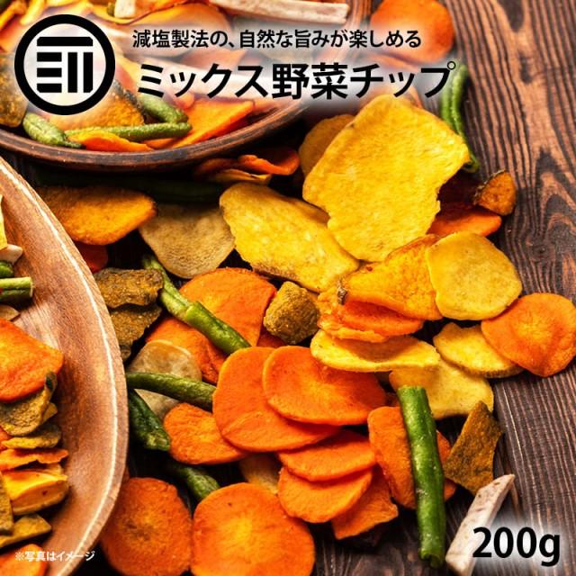 ミックス 野菜チップス 200g ベジタブル 食物繊維...