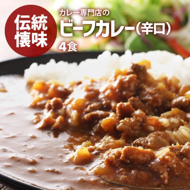 カレー専門店の ビーフカレー 4食セット 辛口 レ...