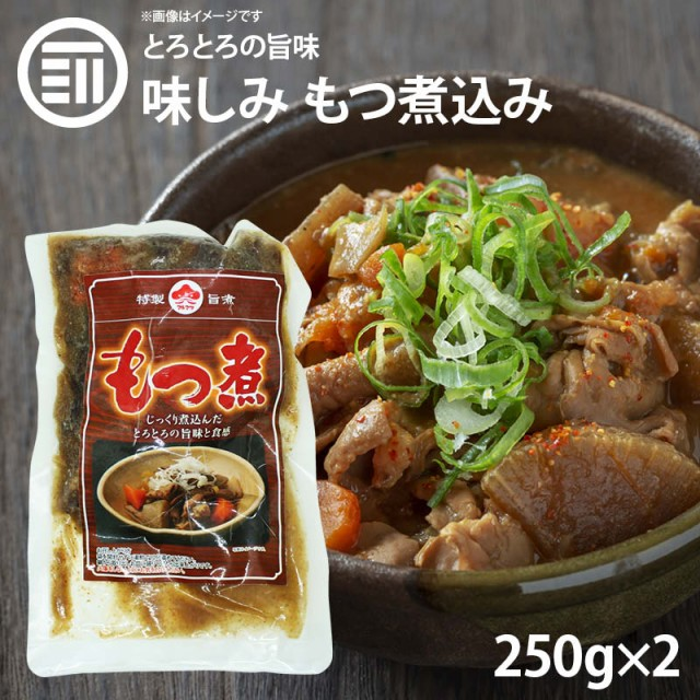 九州の味 とろとろもつ煮込み 250gx2パック 国内...