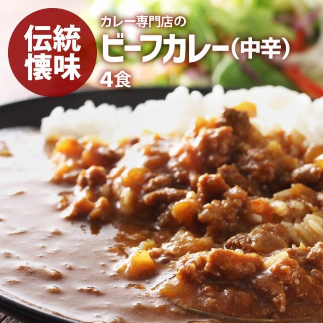 カレー専門店の ビーフカレー 4食セット 中辛 レ...