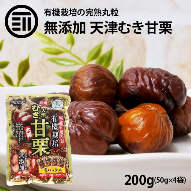 [前田家] 【送料無料】有機栽培むき甘栗 45g×5袋...