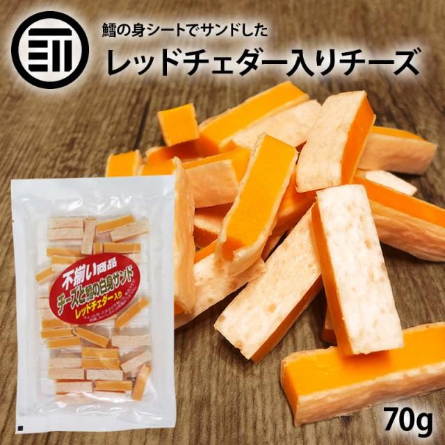レッドチェダー入り チーズ 100g コクがあり芳醇...